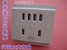 贵州海南三亚USB插座36V变5V4孔
