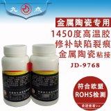 金属修补剂JD-9768耐1400度耐强酸碱修补剂