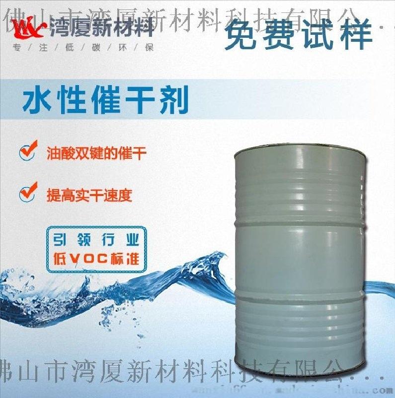 湾厦WX-1440水性催干剂 水性醇酸树脂催干剂