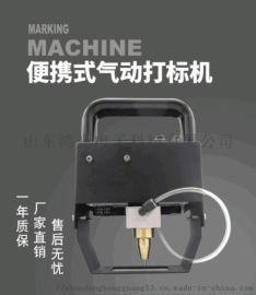 河北金属大工件小范围气动打标机6025 厂家直销