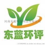 唐河县办理环评 环评在唐河办理 企业做环评