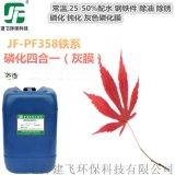 JF-PF358 钢铁常温铁系四合一磷化液