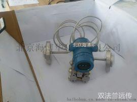 3051D电容式差压变送器单双法兰远传液位变送器
