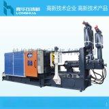 厂家直销/明码标价/隆华品牌/LH-700T镁铝合金压铸机( 进出口免检产品)