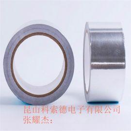 上海鋁箔膠帶、導電鋁箔膠帶、鋁箔膠布