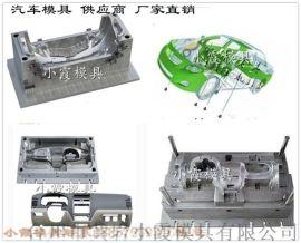 做包围模具的厂家做汽车配件小包围模具的生产厂家