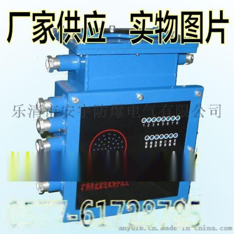 KHP183-Z皮帶綜合保護裝置