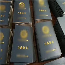 任职培训资格防伪证书皮革真皮创意开光银饰证书定制