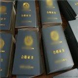 任職培訓資格防僞證書皮革真皮創意開光銀飾證書定製