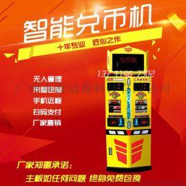 卓漫品牌互联智能双系统售币机换币机