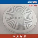 RF射频8.2M防盗标签贴纸透明PET材质R33