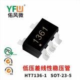 HT7136-1 SOT-23-5低压差线性稳压管印字1361电压3.6V原装合泰