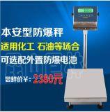 高阻抗称重传感器全封密设计的防爆电子秤 具有自检功能的防爆称