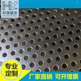 廠家供應鍍鋅圓孔衝孔板洞洞板不鏽鋼衝孔板六角鍍鋅板