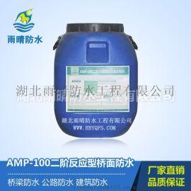 许昌AMP-LM二阶反应型防水粘结剂路桥防水保障