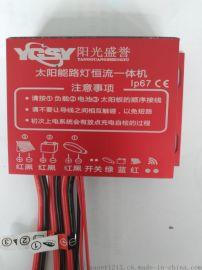陽光盛譽滅蚊燈太陽能控制器