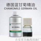 德国蓝甘菊精油 蒸馏提取植物精油厂家直销