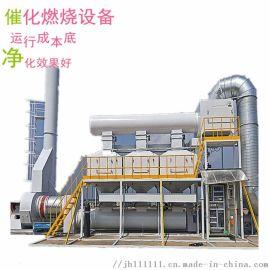 工业rco催化燃烧废气处理装置
