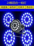 24颗10W四合一,24颗LED帕灯,全彩舞台灯