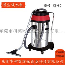 柯英KS-30小型吸尘吸水机|不锈钢桶吸尘吸水机