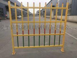 玻璃钢围栏护栏内江防腐蚀绝缘电力围栏