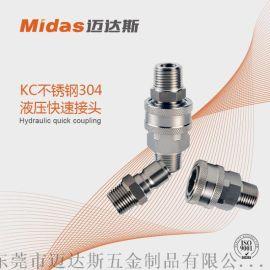 KC304不锈钢无阀直通美式液压快速接头