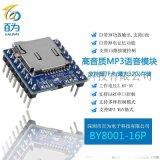 串口控制TF插卡语音模块  BY8001