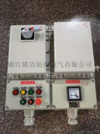 带远控防爆动力电磁起动箱