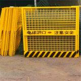 黄黑基坑护栏厂家临时安全防护栏白红基坑护栏厂