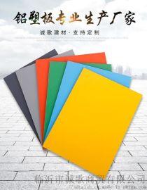山东诚歌铝塑复合板3mm