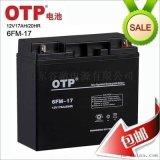 OTP蓄电池6FM-17 铅酸蓄电池特价现货