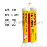 乐泰E-20NS环氧树脂粘合剂结构AB胶50ml