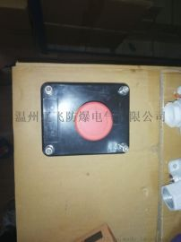 BAZ8050-A1急停锁钮防爆防腐控制器