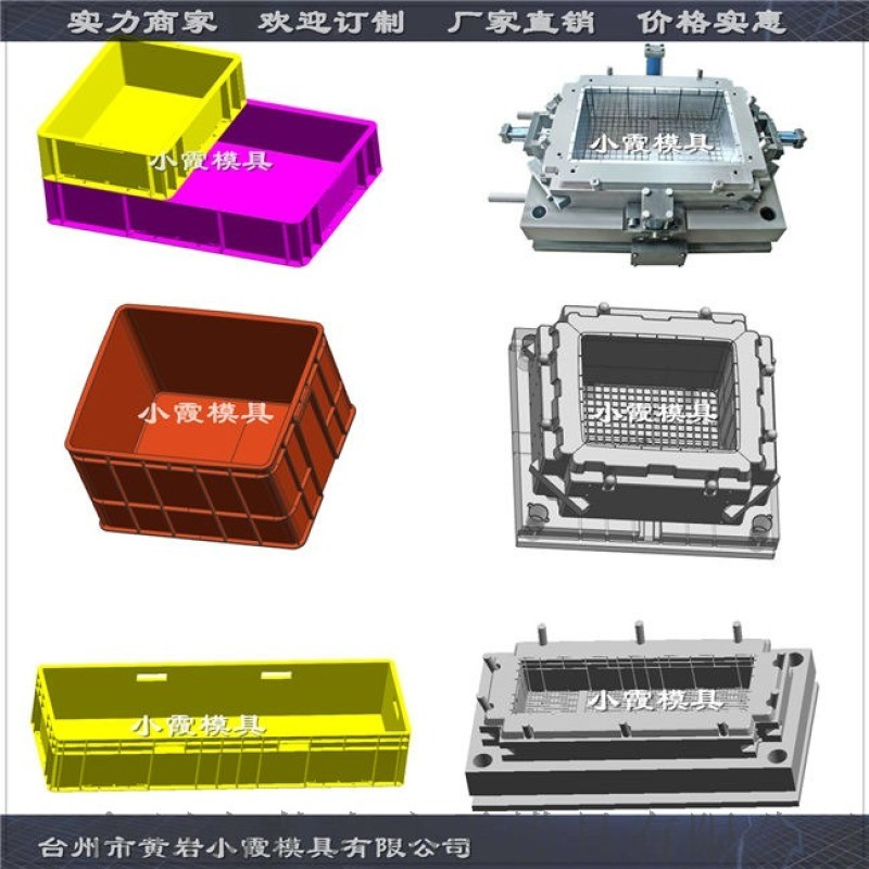 PP塑胶收纳盒模具 PP塑胶收纳箱模具