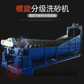 单双螺旋分级机 洗沙洗矿洗石机械设备 螺旋分级机