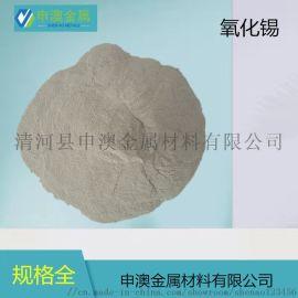 氧化锡 超细氧化锡 二氧化锡