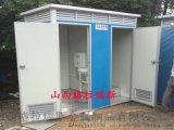 山西移动厕所生产厂家 太原户外环保厕所  生态厕所