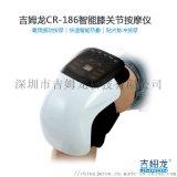 CR-186智能膝盖按摩仪