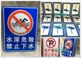 厂家定制铝板贴反光膜交通安全标志牌