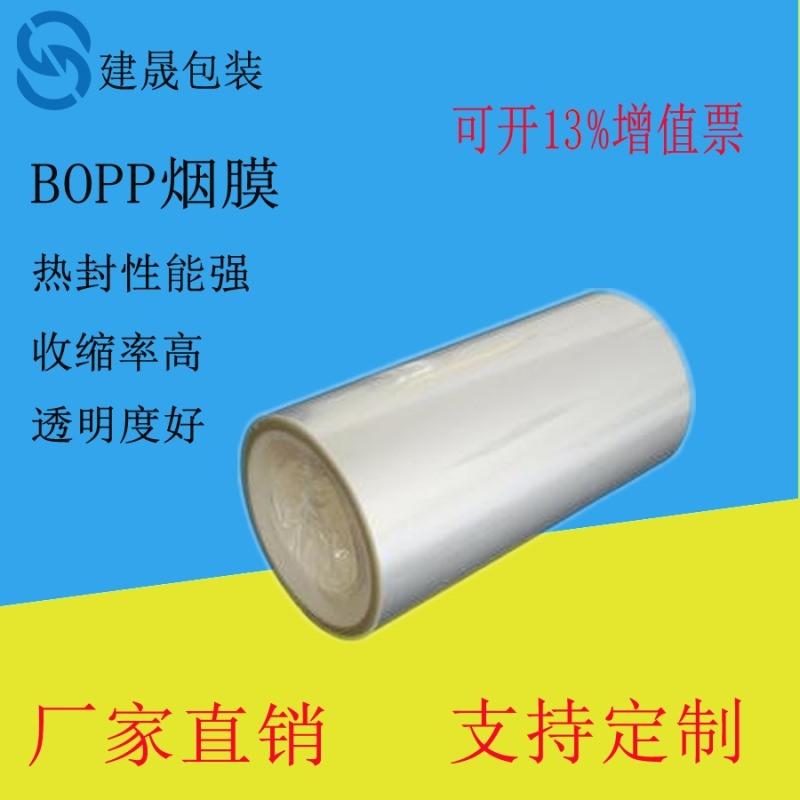 大量批发**包装膜bopp薄膜高收缩透明