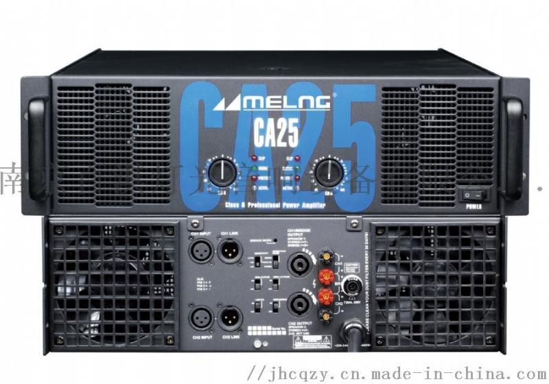 MELNG米兰功放机 MELNG功率放大器