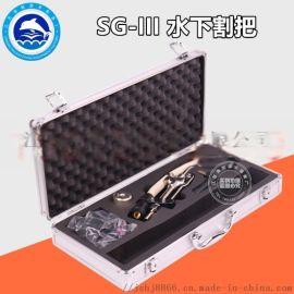 潜水员专用水下割刀 割把 SG-III水下氧弧割据