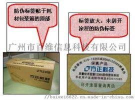二维码防伪标签 激光防伪标签 镭射防伪标签