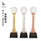 合金柱子獎盃 水晶地球獎盃 運動比賽紀念獎座