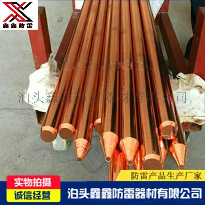 銅包鋼接地極14.2-2500廠家一手貨源
