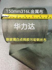 纯不锈钢纤维布 316L不锈钢金属纤维套管