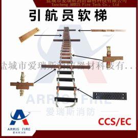 标准船用登乘梯 引水梯 引航员软梯 船用软梯
