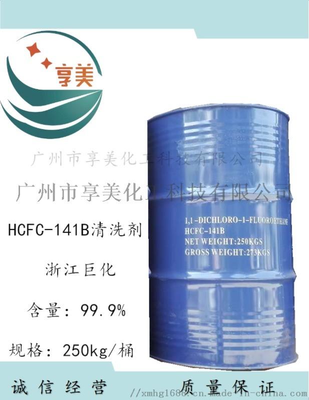 HCFC-141B清洗剂浙江巨化一氟二氯乙烷