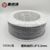 進口塑料光纖 1.0*2.2mm感測器光纖