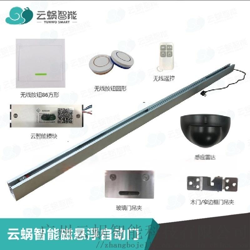 家用 室内磁悬浮电动感应门平移自动门